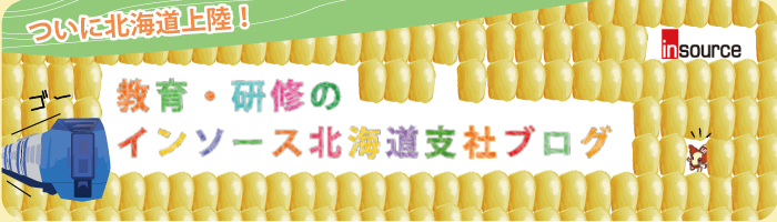 北海道支社ブログ