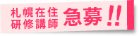 札幌在住研修講師 急募
